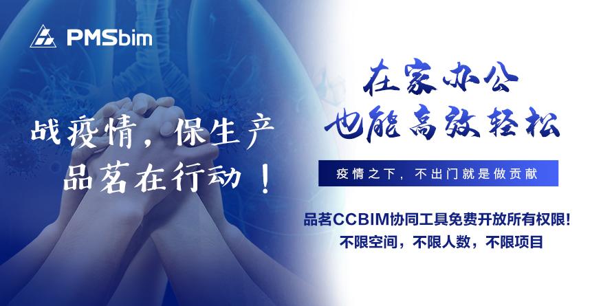 BIM,BIM技术,BIM应用,BIM软件,疫情,BIM新闻,住建部