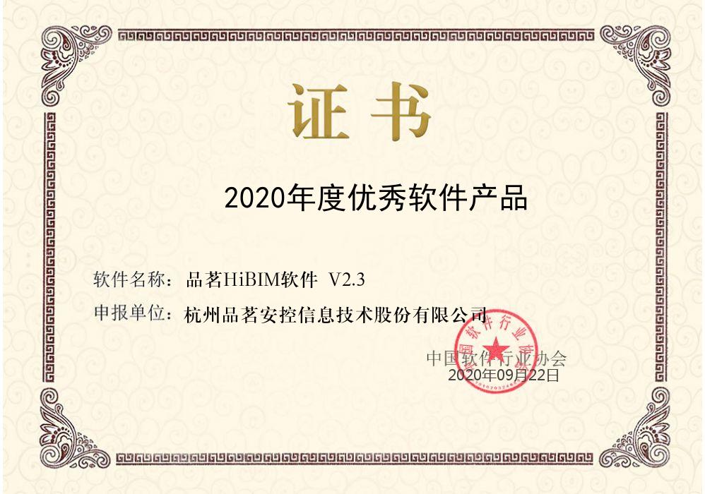 HiBIM优秀软件证书_看图王