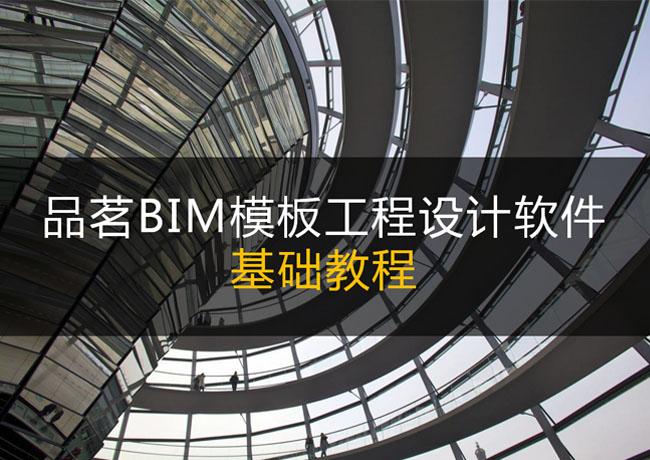 品茗BIM模板工程设计软件基础教程