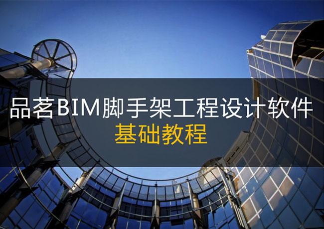 品茗BIM脚手架工程设计软件基础教程