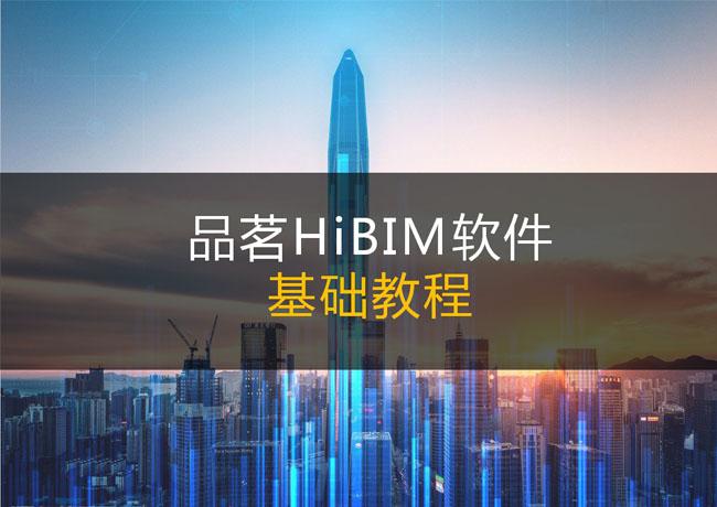 品茗HiBIM基础教程