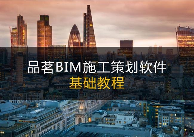 品茗BIM施工策划软件基础教程