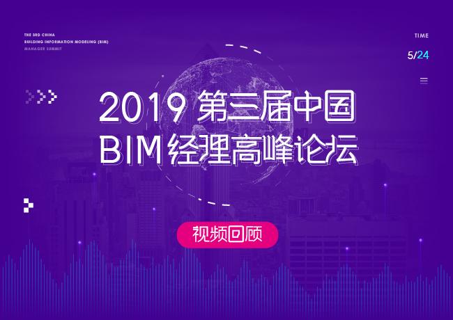 第三届中国BIM经理高峰论坛视频