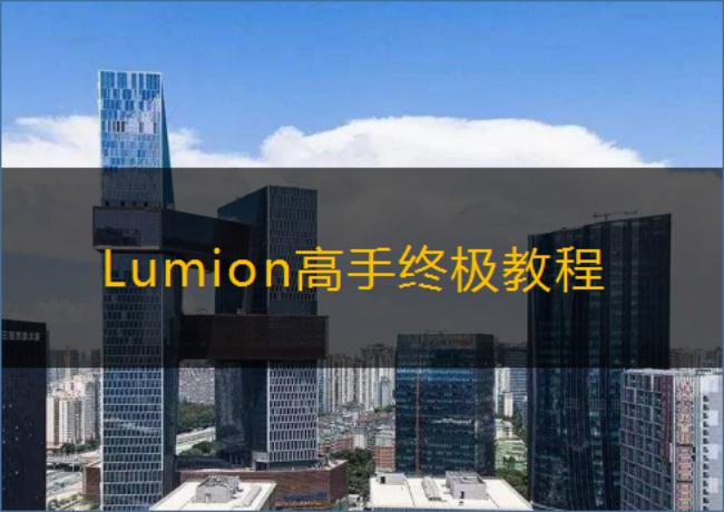 Lumion高手终极教程