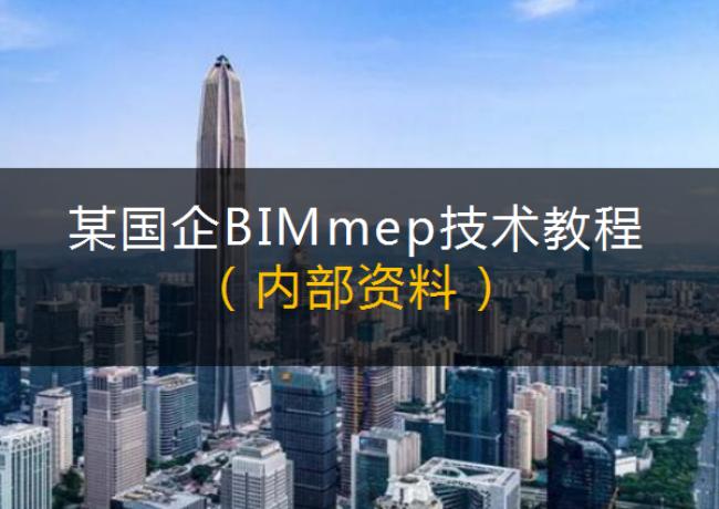 某国企BIMmep技术教程