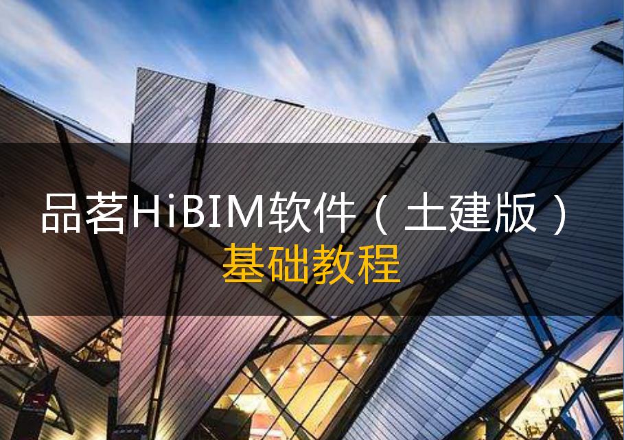 品茗HiBIM土建版基础教程