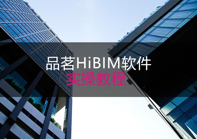 品茗HiBIM软件实操教程