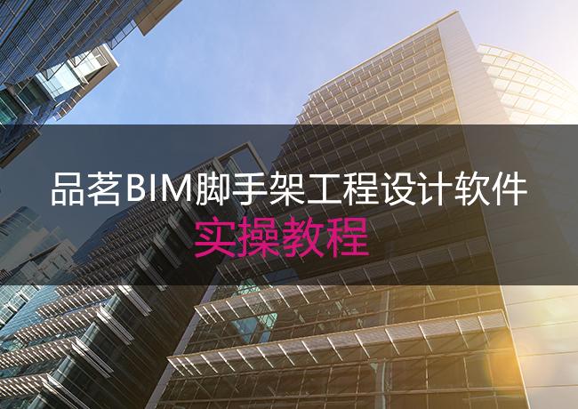 品茗BIM脚手架工程设计软件实操教程