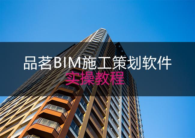 品茗BIM施工策划软件实操教程